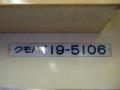 [鉄道][119系]☆175:飯田線3511M(Mc119-5106車内車番表示)
