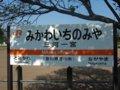 [鉄道][駅]☆181:JR飯田線三河一宮駅駅名標090906
