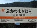 [鉄道][駅]☆183:JR飯田線三河槙原駅駅名標090906