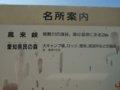[鉄道][駅]☆184:JR飯田線三河槙原駅案内板090906
