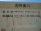 ☆184:JR飯田線三河槙原駅案内板090906