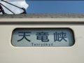 [鉄道][119系]☆185:飯田線3511M119系(Mc119-28)側面行先表示幕/三河槙原090906