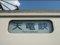 ☆185:飯田線3511M119系(Mc119-28)側面行先表示幕/三河槙原090906