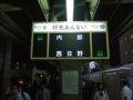 [鉄道][駅][近鉄]☆068:近鉄四日市駅・内部線ホーム列車案内表示2010.10.09
