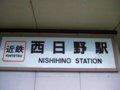[鉄道][近鉄][駅]☆082:近鉄八王子線・西日野駅駅名標(駅正面)20101009