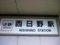 ☆082:近鉄八王子線・西日野駅駅名標(駅正面)20101009