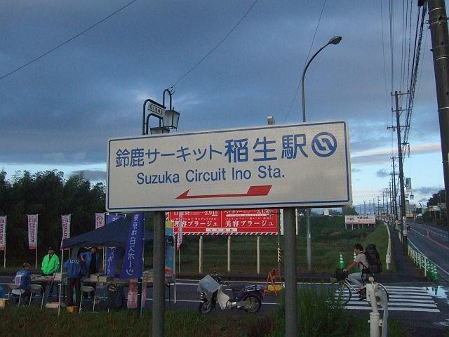 ★071:伊勢鉄道鈴鹿サーキット稲生駅案内表示