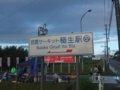 [風景][鉄道][駅]★071:伊勢鉄道鈴鹿サーキット稲生駅案内表示