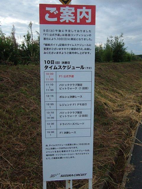 ★073:10月10日タイムスケジュール/1コーナーゲート付近