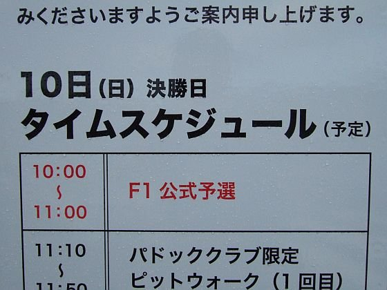 ★074:10月10日タイムスケジュール/1コーナーゲート付近