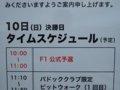 [F1][風景]★074:10月10日タイムスケジュール/1コーナーゲート付近
