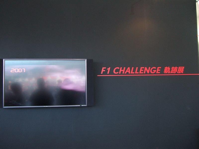 ★122:F1 CHALLENE 軌跡展/ブリヂストンブース