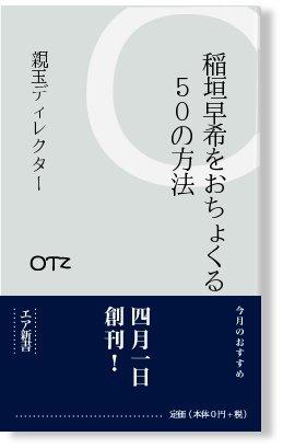 エア新書(http://airbook.jp/)「稲垣早希をおちょくる50の方法」