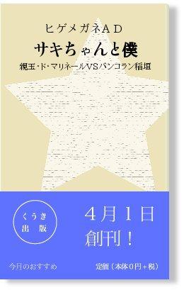 エア新書(http://airbook.jp/)「サキちゃんと僕」