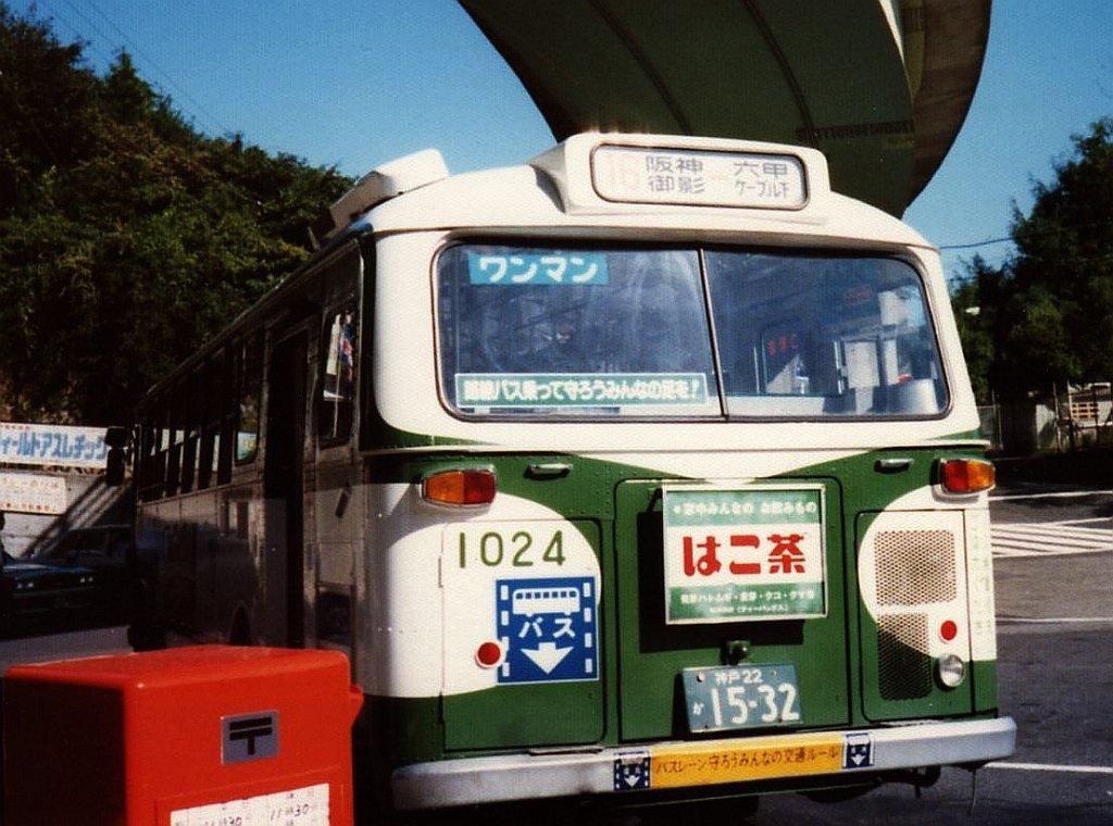 ★神戸市交通局・三菱MR410(三菱G4)魚1024<後>/六甲ケーブル下1984.10 1024pix