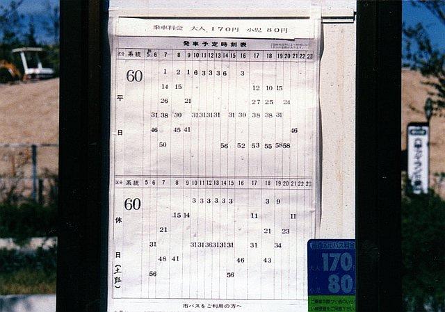 ★神戸市交通局60系統 六甲アイランド東バス停 1989.02