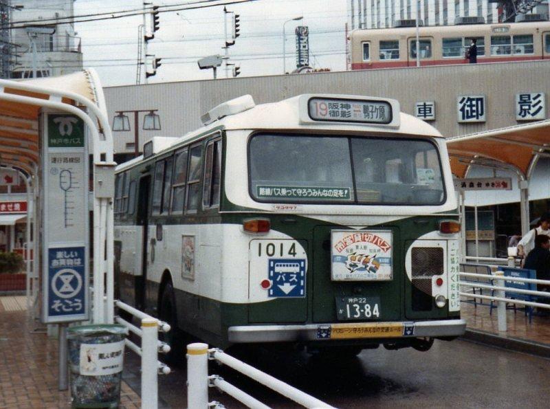 ★神戸市交通局・三菱MR410(三菱G4)魚1014<後>/阪神御影1984.10