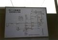 [バス]★京都市交通局高野営業所 系統案内表示 1986.03