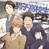 ノンフィクションシリーズ 男子高校生CD