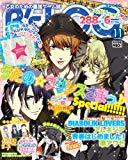 B's-LOG (ビーズログ) 2012年 11月号 [雑誌]