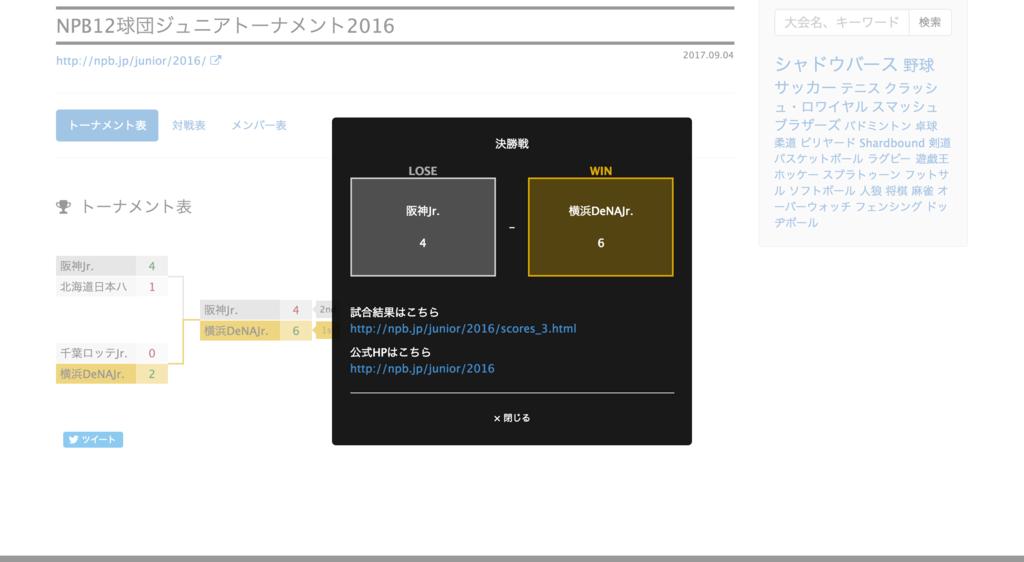 f:id:o_tomomichi:20170906224416p:plain