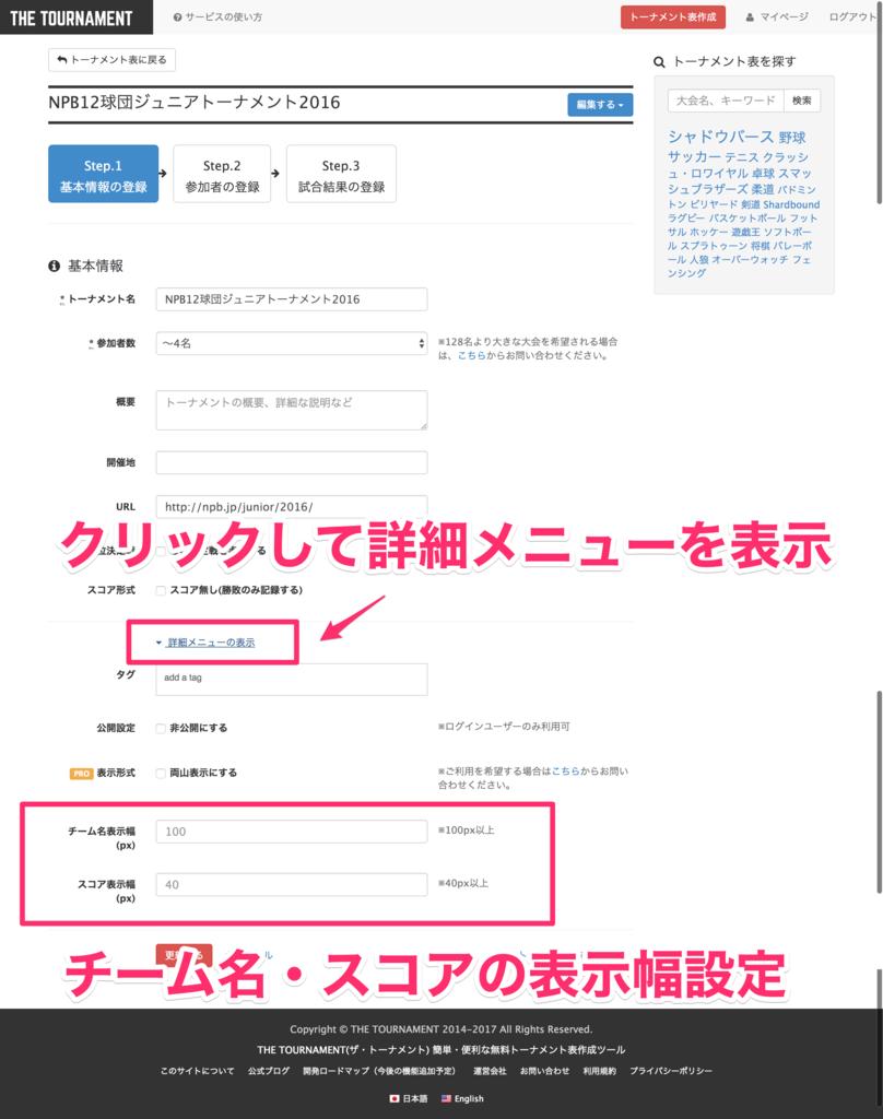 f:id:o_tomomichi:20170921002435p:plain