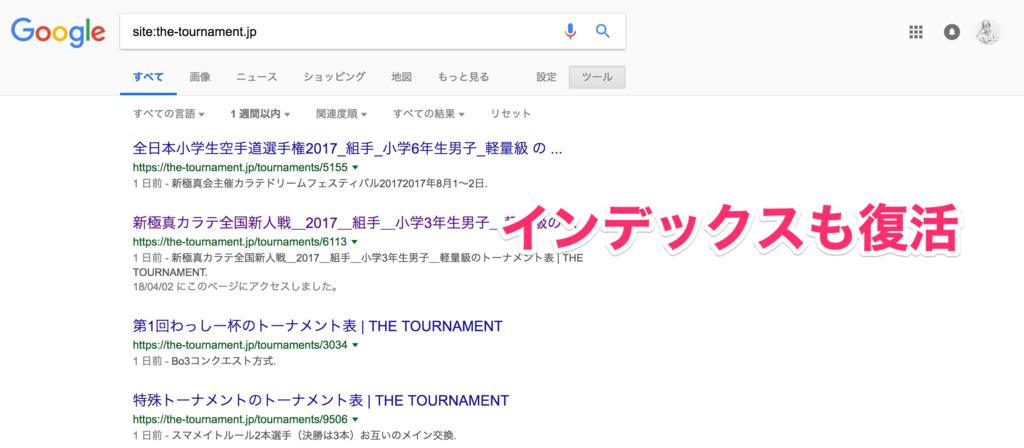f:id:o_tomomichi:20180403185803p:plain