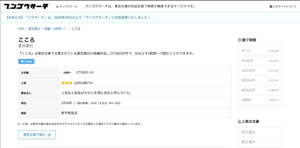f:id:o_tomomichi:20200404153719p:plain
