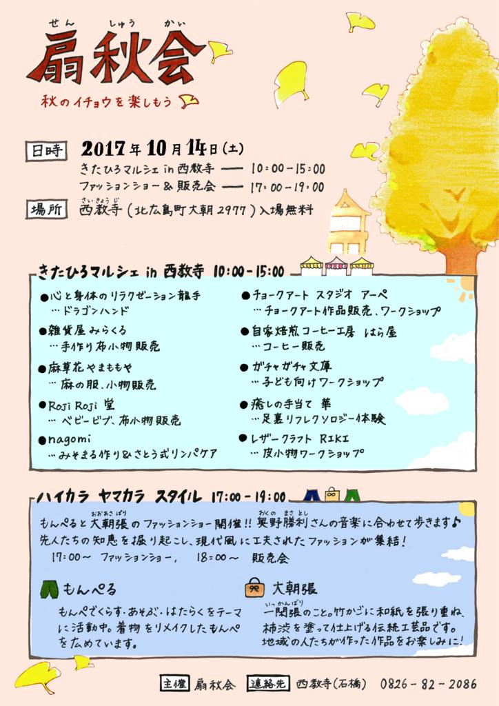 f:id:oasa_iro:20170911152421j:plain