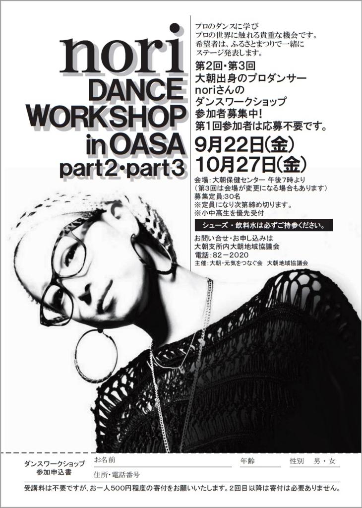 f:id:oasa_iro:20170912145410j:plain