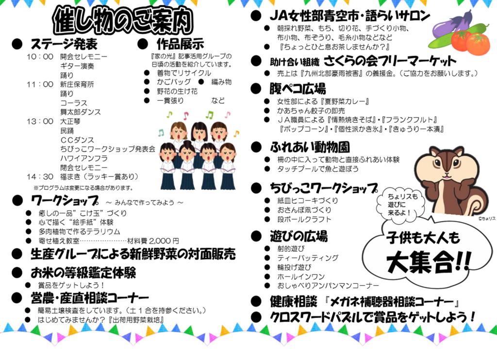 f:id:oasa_iro:20170912152000j:plain