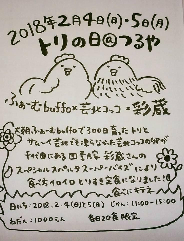 f:id:oasa_iro:20180130112302j:plain