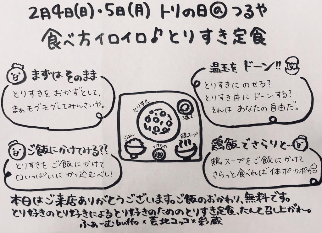 f:id:oasa_iro:20180209161222j:plain