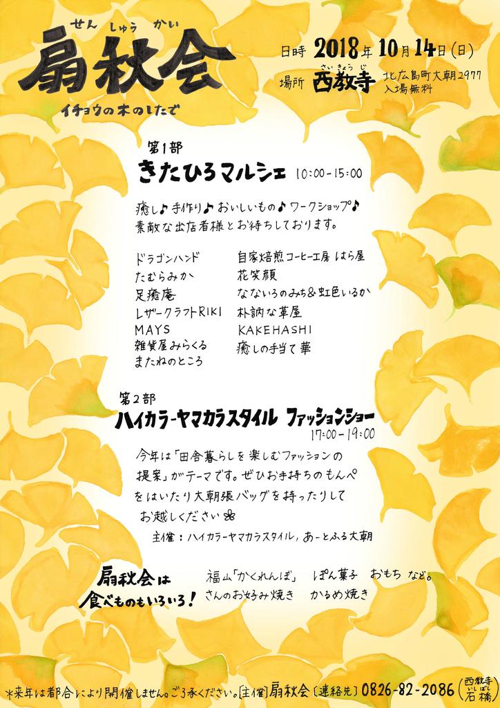 f:id:oasa_iro:20180918111022j:plain