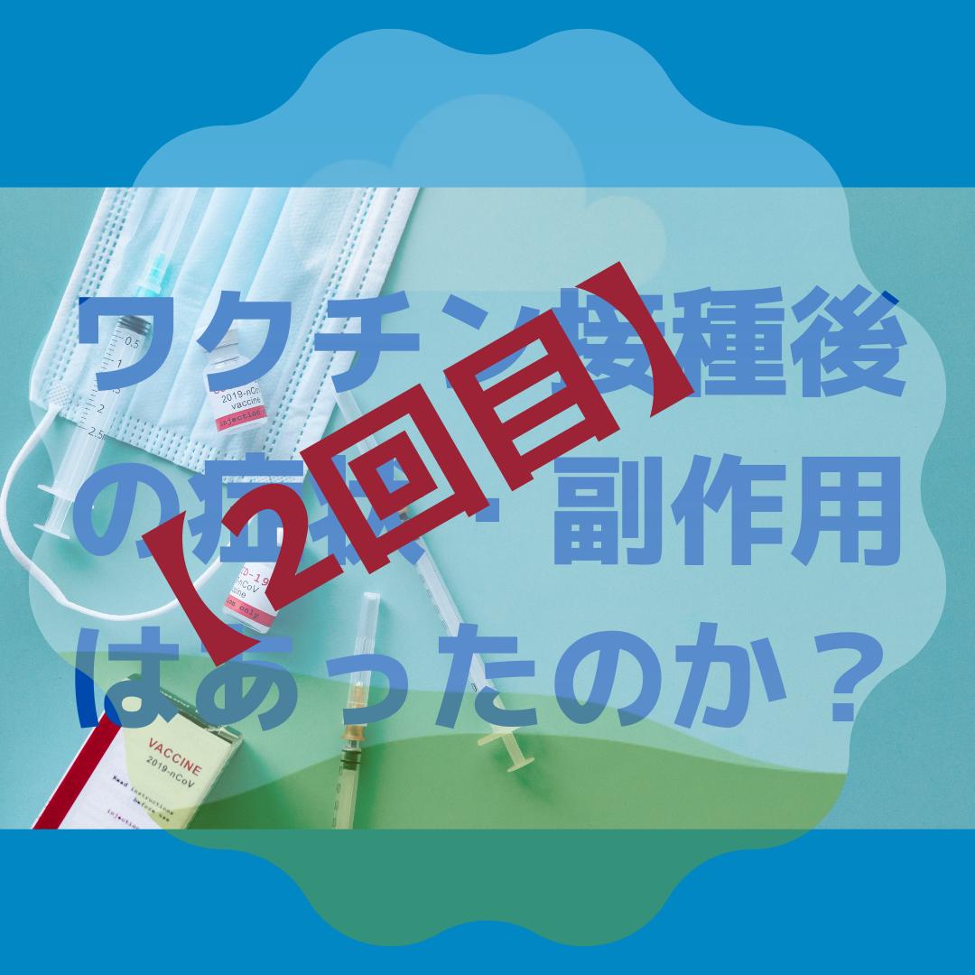 f:id:oatmeal-tokyo:20210523092047p:plain