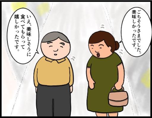 村 婚 活 ブログ