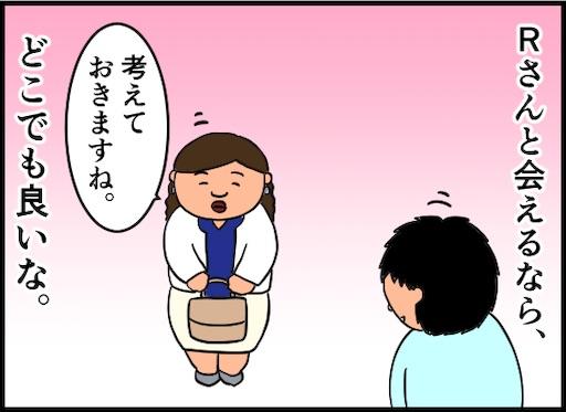 f:id:oba_kan:20190612160749j:image