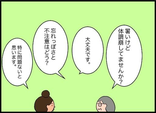 f:id:oba_kan:20190722160655j:image
