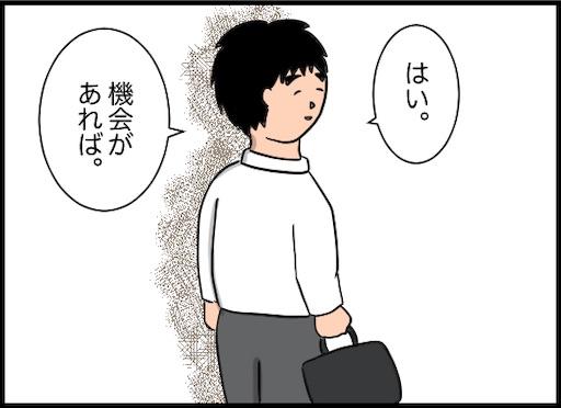 f:id:oba_kan:20200107160855j:image