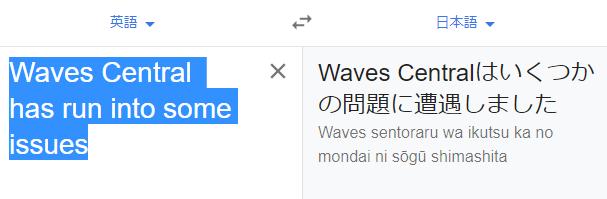 Waves Centralはいくつかの問題に遭遇しました