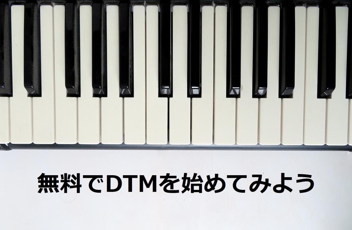 DTMを全部無料で揃えるならこれをおすすめします