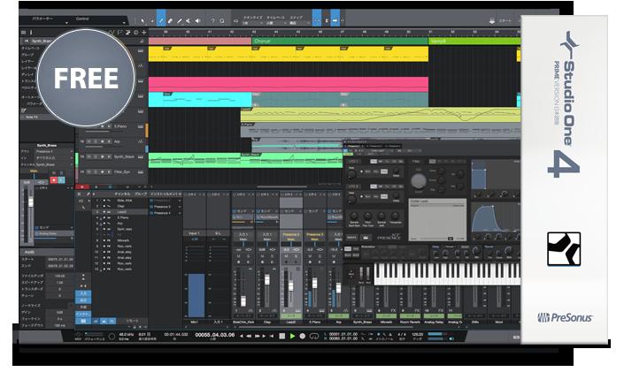 Studio One Prime