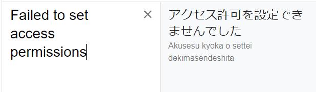 Googleが言ってた