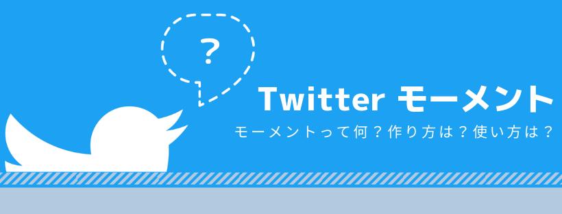 Twitterで音活するなら『モーメント』を使え!作り方や使い方を説明