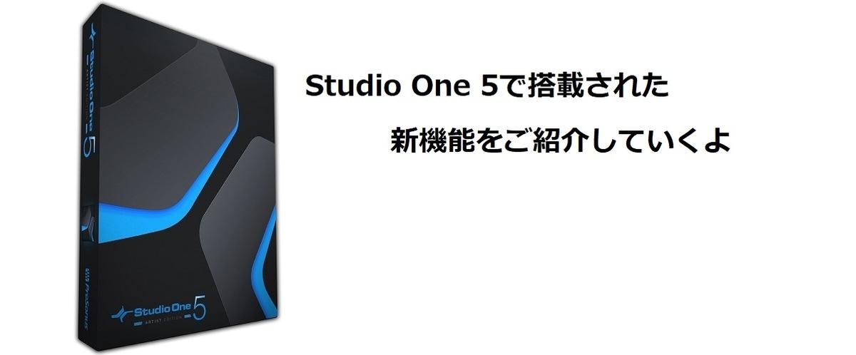 Studio One 5が発表!追加された機能について