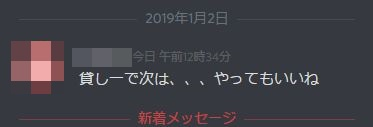 f:id:obachannel:20190102113247j:plain