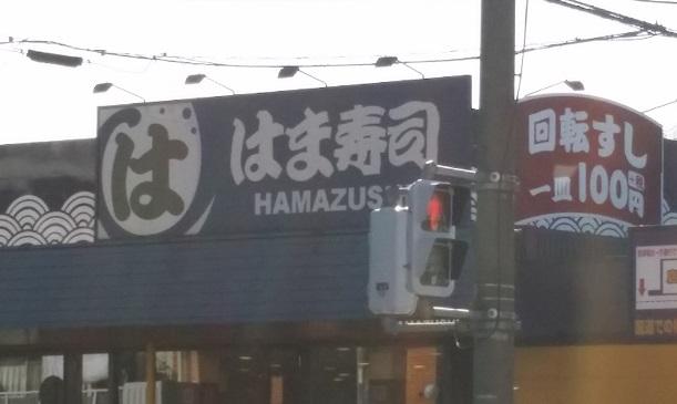はま寿司写真