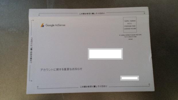 グーグルpin封筒表表紙