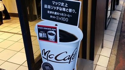マクドナルド店
