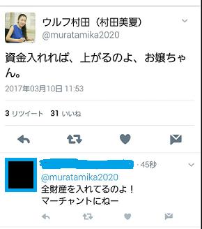 ウルフウルフ村田